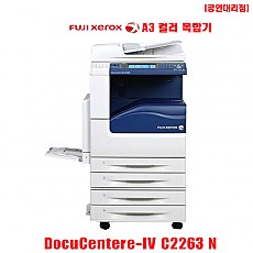 Docucentre-IV C2263 N CPS컬러복합기